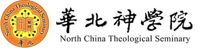 華北神學院 Logo